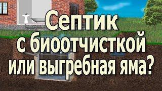Септик с биоочисткой или выгребная яма Что лучше для дома или дачи(, 2016-05-14T07:00:01.000Z)