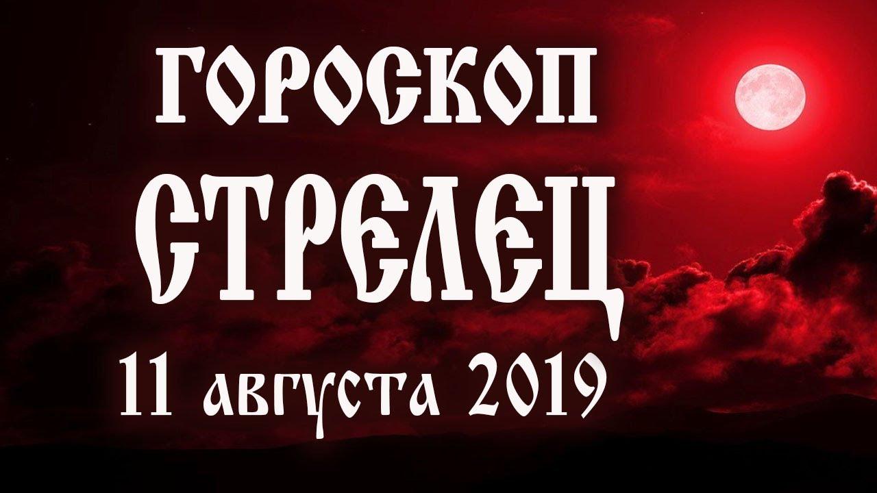 Гороскоп на сегодня 11 августа 2019 года Стрелец ♐ Полнолуние через 4 дня