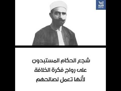 أفتى قبل 92 عاما: الخلافة ليست من الإسلام في شيء!  - 00:20-2017 / 8 / 12