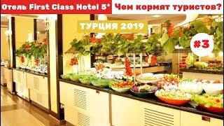 Отель First Class Hotel 5*. Чем кормят туристов? Май 2019. Часть 3-я.