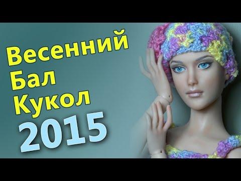 знакомства кукла москва 21