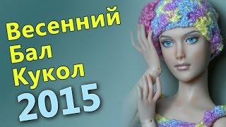 весенний бал кукол 2015. Москва. Тишинка. Часть 1