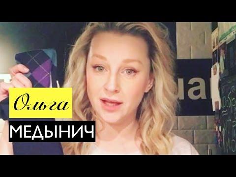 Ольга Медынич: Подарок на 23 Февраля