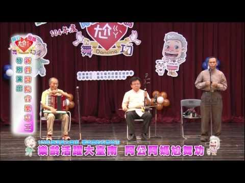 臺南市政府衛生局104年度「樂齡活躍大臺南 阿公阿媽尬舞功」樂齡舞台競賽 下集