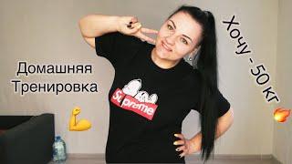 постер к видео Домашняя тренировка  ️ ️ | спорт | я худею с большого веса | - 45 кг