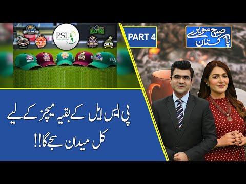 Subh Savaray Pakistan | PSL Matches update | Part 4 | 08 June 2021 | 92NewsHD thumbnail