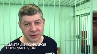 видео Судебное решение по апелляции осужденного на приговор по ч.2 ст. 368 УК Украины
