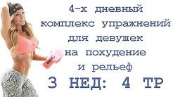 4 х дневный комплекс упражнений для девушек на похудение и рельеф ( 3нед: 4тр)