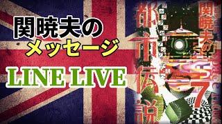 Mr.都市伝説 関暁夫から皆さんへ【銀の盾が届いたよ♪】〜関暁夫LINE LIVE〜