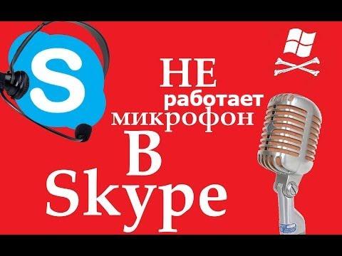 Не работает микрофон в Skype (скайпе)