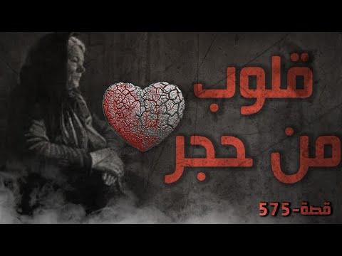 Download 575 - قصة قلوب من حجر!