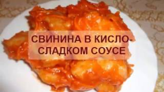 Рецепт свинина в кисло-сладком соусе по- китайски.Recipe of pork in sweet and sour sauce in Chinese