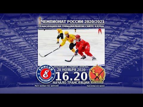 Трансляция матча ХК «Енисей» - ХК «СКА-Нефтяник»