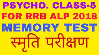 PSYCHO CLASS- 5, MEMORY TEST, FOR RRB ALP 2018,