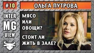 Фото MG #10 - Ольга Путрова - Мясо или овощи? Стоит ли жить в зале? - MassiveGym.com