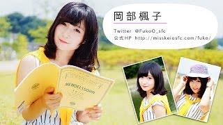 Entry No.4 岡部 楓子 公式プロフィール】 http://misskeiosfc.com/fuko...
