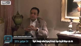 مصر العربية | علاء عابد: هيكلة الشرطة دعوات الجماعة الإرهابية لإسقاط مؤسسات الدولة