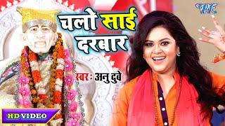 सबका बेड़ा होगा पार #Anu Dubey I #Video-  साई भजन Chalo Sai Darbar 2020 Hindi Sai Baba Bhajan