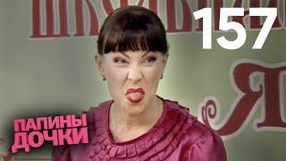 Папины дочки | Сезон 8 | Серия 157