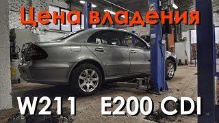 Дорого ли владеть Mercedes W211? Техобзор E200 CDI