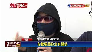 2018九合一-王浩宇控收回扣 陳學聖:若收1毛錢退政壇-民視新聞