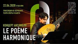 Концерт ансамбля Le Poème Harmonique / Concert Of Le Poème Harmonique. Трансляция из Пермской оперы