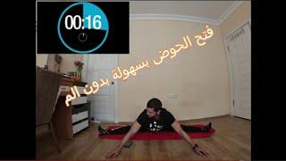 تمارين فتح الحوض في المنزل Exercises at home screenshot 5