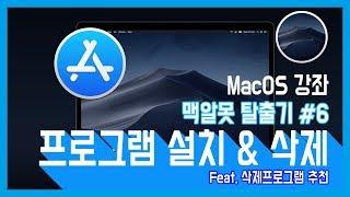 MacOS 강좌 #6 맥알못탈출 프로그램 설치 &…
