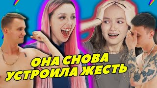 ФРОСЯ РАЗДЕЛА ВСЕХ ПАРНЕЙ на шоу \