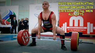 RUSSIAN POWERLIFTING CHAMP-2016.  CAT. 83 kg, MEN, ALL LIFTS