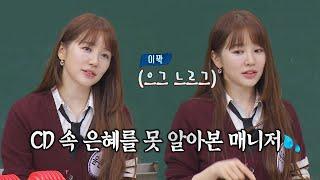 (이거 나라고,,) 어린 매니저 눈에는 안 보였던 CD 속 은혜(Yoon Eunhye) 아는 형님(Knowi…