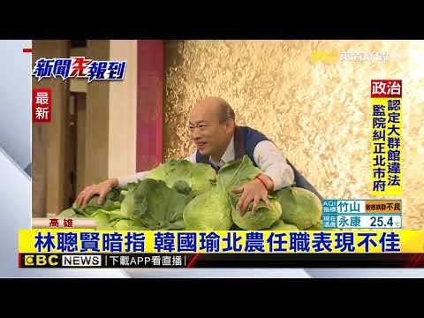 韓國瑜稱帶農民搶單 林聰賢:農委會主委給他當
