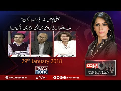 Pas E Parda | 29 January-2018 - News One