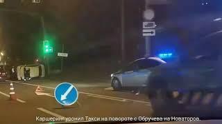 Новости ДТП Москва - Каршеринг уронил Такси на повороте с Обручева на Новаторов.