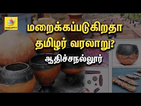 மறைக்கப்படுகின்றதா தமிழர் வரலாறு? | ஆதிச்சநல்லூர்  | S.Santhalingam