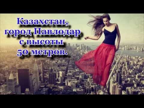 Казахстан, город Павлодар с высоты 50 метров