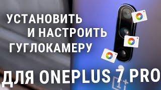 Гуглокамера для OnePlus7 Pro - установка, настройка і активація всіх камер