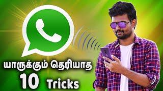 99% யாருக்கும் தெரியாத 10 WhatsApp ட்ரிக்ஸ் | 10 Unknown Whatsapp Tips & Tricks in Tamil | Tech Boss