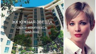 видео Новостройки Геленджика