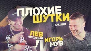 ПЛОХИЕ ШУТКИ #4 | Лев Тотсамый x Игорь Мув