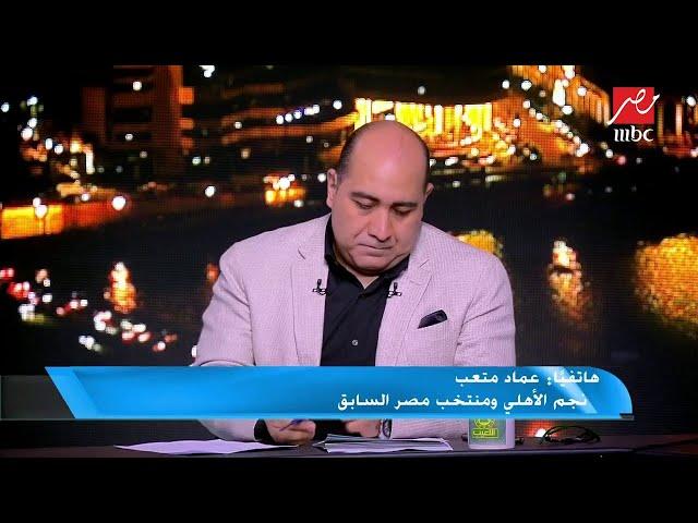 #اللعيب| عماد متعب: مؤمن زكريا كان يحتاج للدعم من قبل ظهوره إعلاميا وأتمنى مساندته والوقوف بجانبه