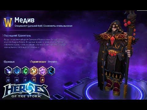 видео: heroes of the storm/Герои шторма. pro gaming. НОВЫЙ Медив. dd+support билд.