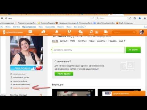 Как настроить личный профиль в соц сети Одноклассники