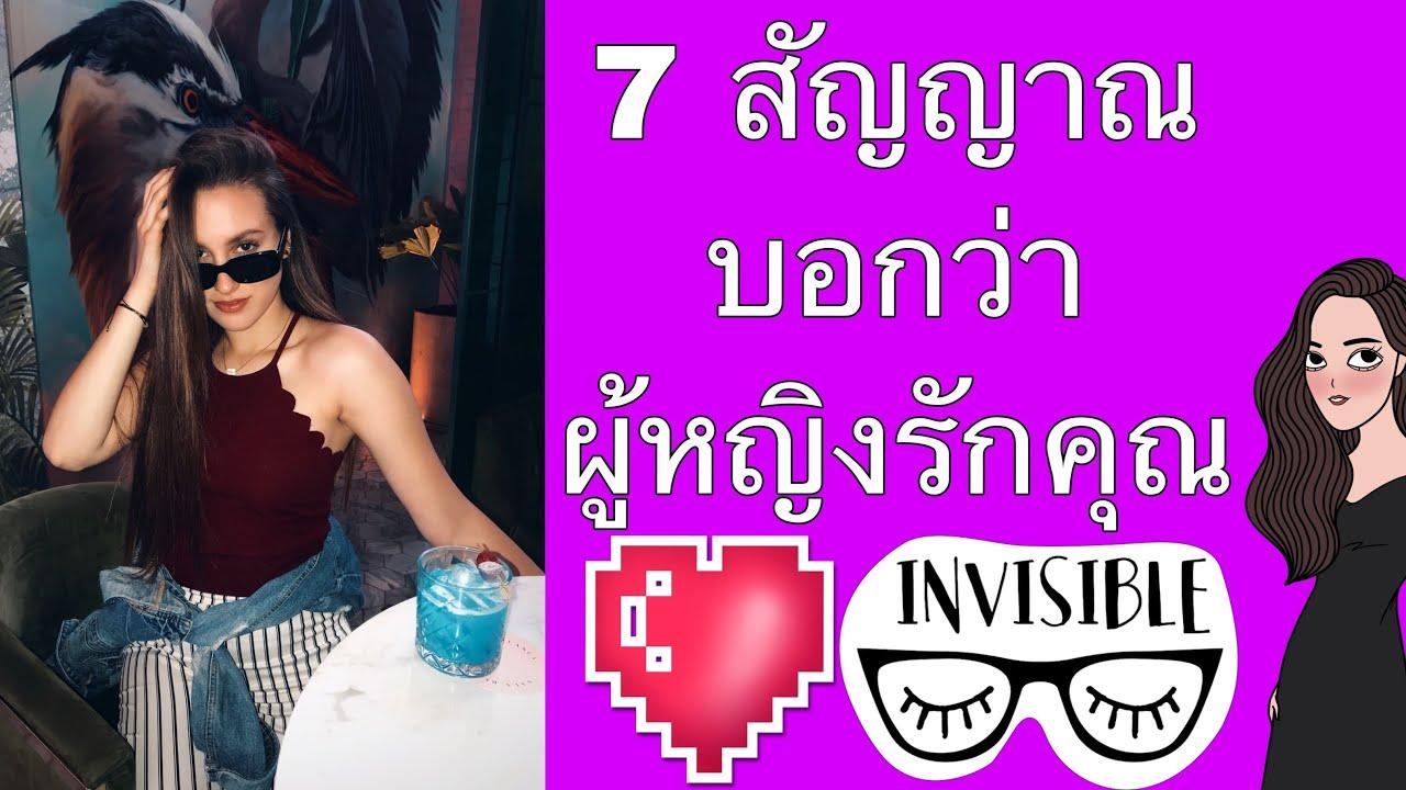 7 สัญญาณ บอกว่า ผู้หญิงรักคุณ มีใจให้กับคุณ ใครสงสัย รีบมาฟังทางนี้ค่ะ!!!