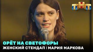 Женский Стендап Мария Маркова орёт на светофоры