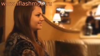 Флешмоб розыгрыш и предложение руки и сердца в караоке www.iflashmob.ru