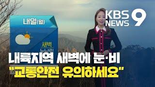 [날씨] 내일도 미세먼지 '나쁨' / KBS뉴스(New…