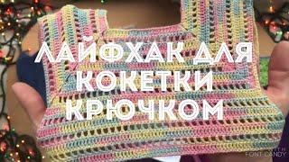Новый способ вязания кокетки крючком для детского платья | схема | подробно для начинающих