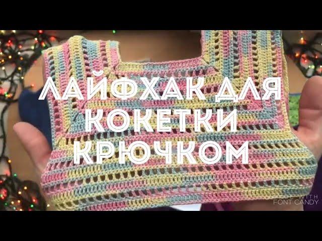 новый способ вязания кокетки крючком для детского платья схема