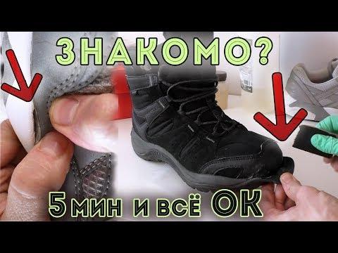 Как быстро и правильно заклеить обувь!?